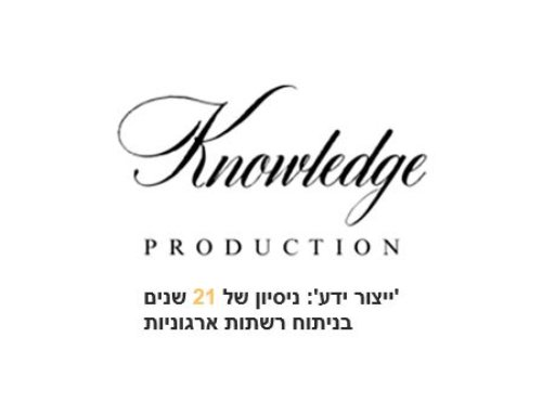 Knowledge Production – www.ידע.com Blog